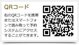 診療予約システム QRコード