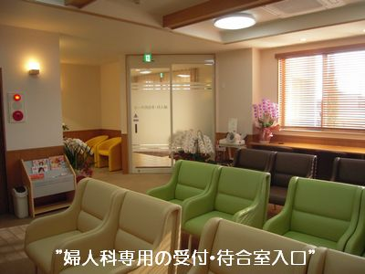 婦人科専用の待合室